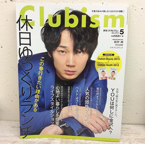 Culbism(クラビズム)5月号