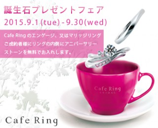 Cafe Ring|カフェリング