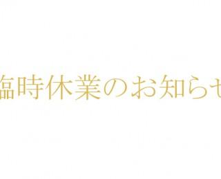 ジャンティールスタッフブログ「臨時休業のお知らせ」