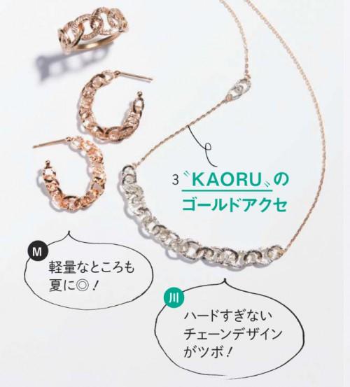Oggi 8月号 KAORU(カオル)