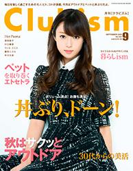 ジャンティールスタッフブログ「Clubism 9月号に当店が掲載されています」