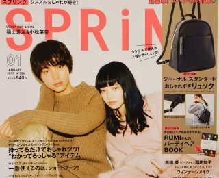 ジャンティールスタッフブログ「「SPRING」×「e.m.」のインスタキャンペーンでe.m.の人気商品を当てよう!」