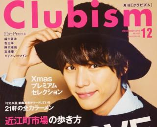 ジャンティールスタッフブログ「「Clubism」12月号掲載のお知らせ」