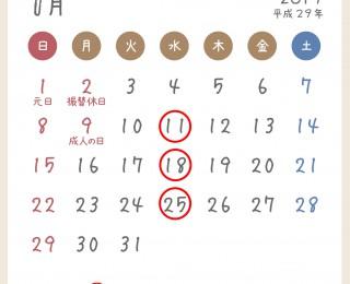 ジャンティールスタッフブログ「タテマチ店 営業日変更のお知らせ」