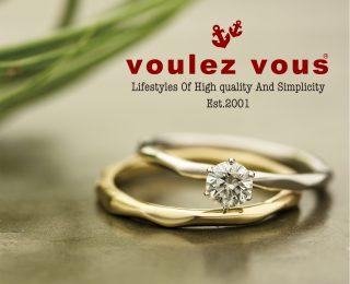 ジャンティールスタッフブログ「コーディネートリングをプレゼント!-voulez vousブライダルフェア-」