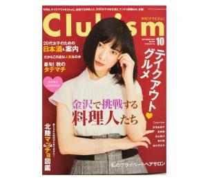 ジャンティールスタッフブログ「Clubism 10月号掲載のお知らせ」
