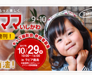 ジャンティールスタッフブログ「石川の子育てを頑張るママを応援するはっぴーママに掲載中」