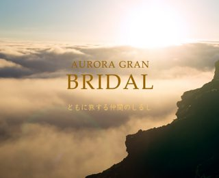 ジャンティールスタッフブログ「AURORA GRANから初のブライダルフェアが開催されます!!」
