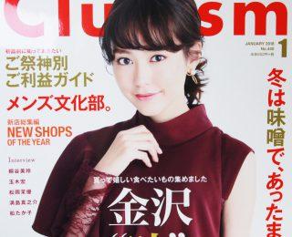 ジャンティールスタッフブログ「Clubism 1月号掲載のお知らせ!」
