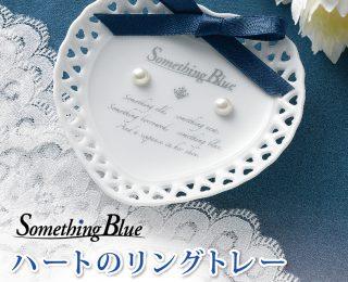 ジャンティールスタッフブログ「サムシングブルーのリングトレイをプレゼント!」