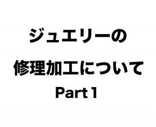 ジャンティールスタッフブログ「修理加工とはどんなことができるのかPart1」