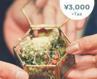 ジャンティールスタッフブログ「プリザーブドフラワーの可愛いリングピローが3000円で作れちゃう!」
