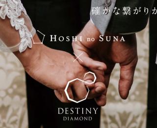 ジャンティールスタッフブログ「二人で分け合うロマンティックな絆の証 -星の砂ブライダルフェア-」