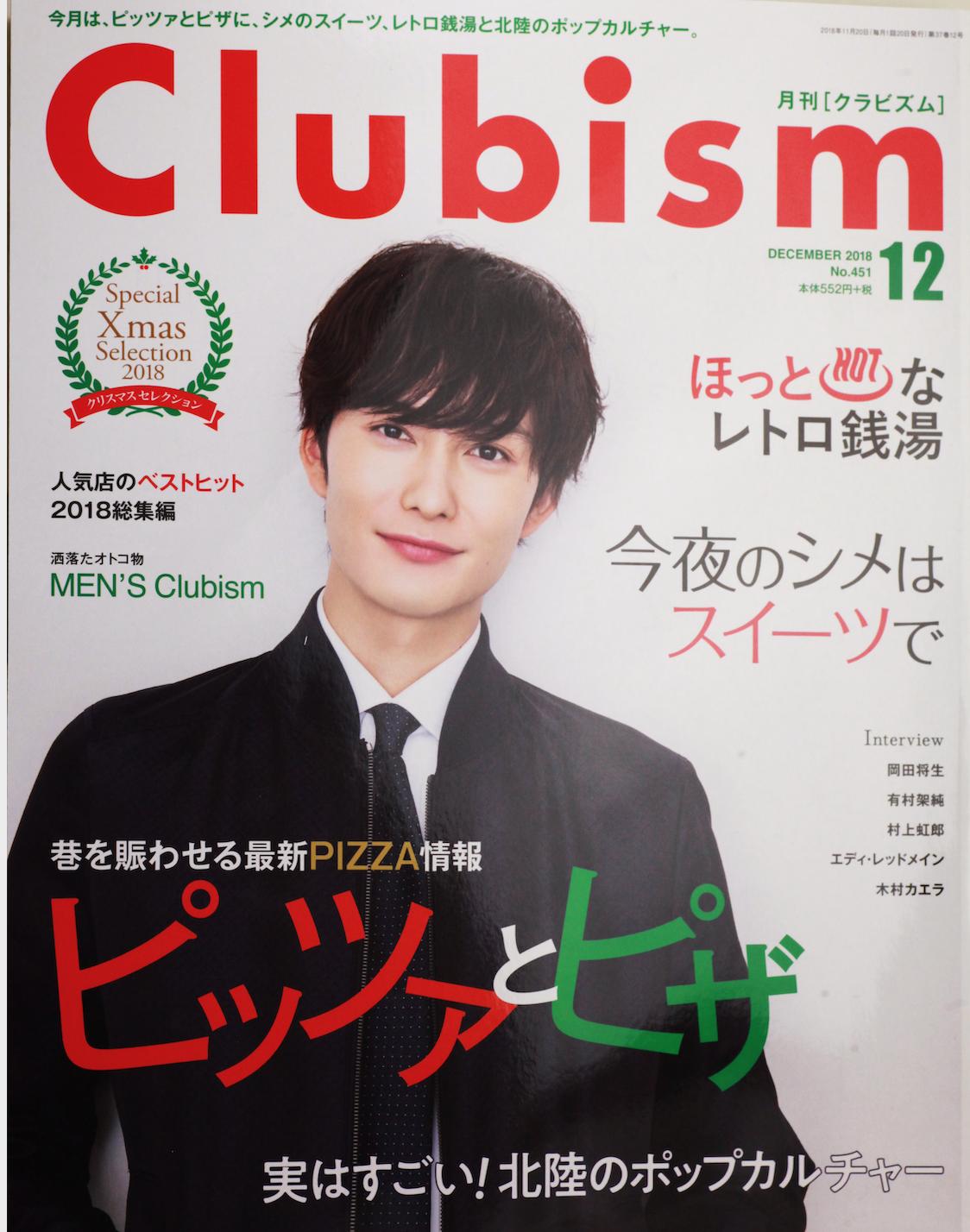 ジャンティールスタッフブログ「Clubism(クラビズム)12月号掲載のお知らせ」