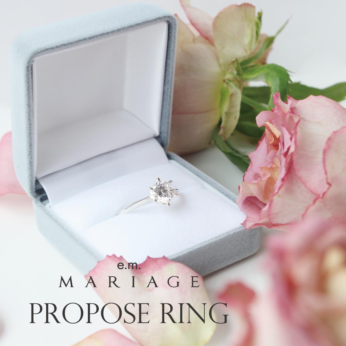 ジャンティールスタッフブログ「プロポーズはいつするの? -記念日に間に合うプロポーズリング-」