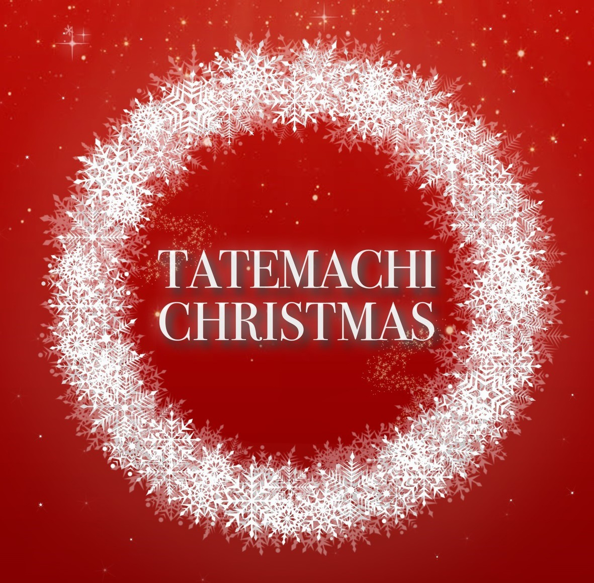 ジャンティールスタッフブログ「タテマチストリートのクリスマスキャンペーンのお知らせ」