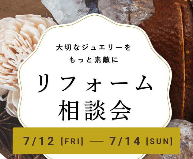 ジャンティールスタッフブログ「ジュエリーリフォーム相談会7/12-7/14に開催」