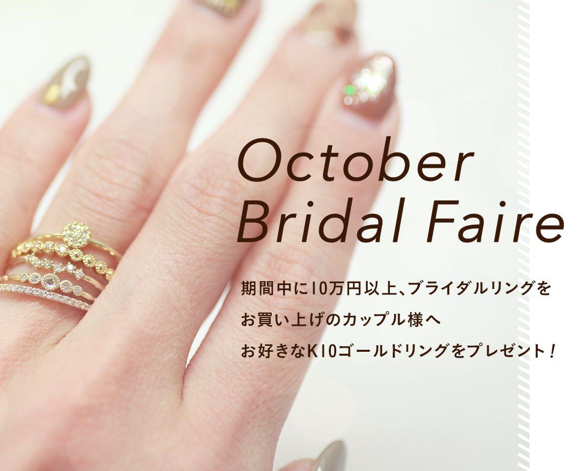 ジャンティールスタッフブログ「10月にプロポーズリングをオーダーすると可愛い指輪がついてきます!」