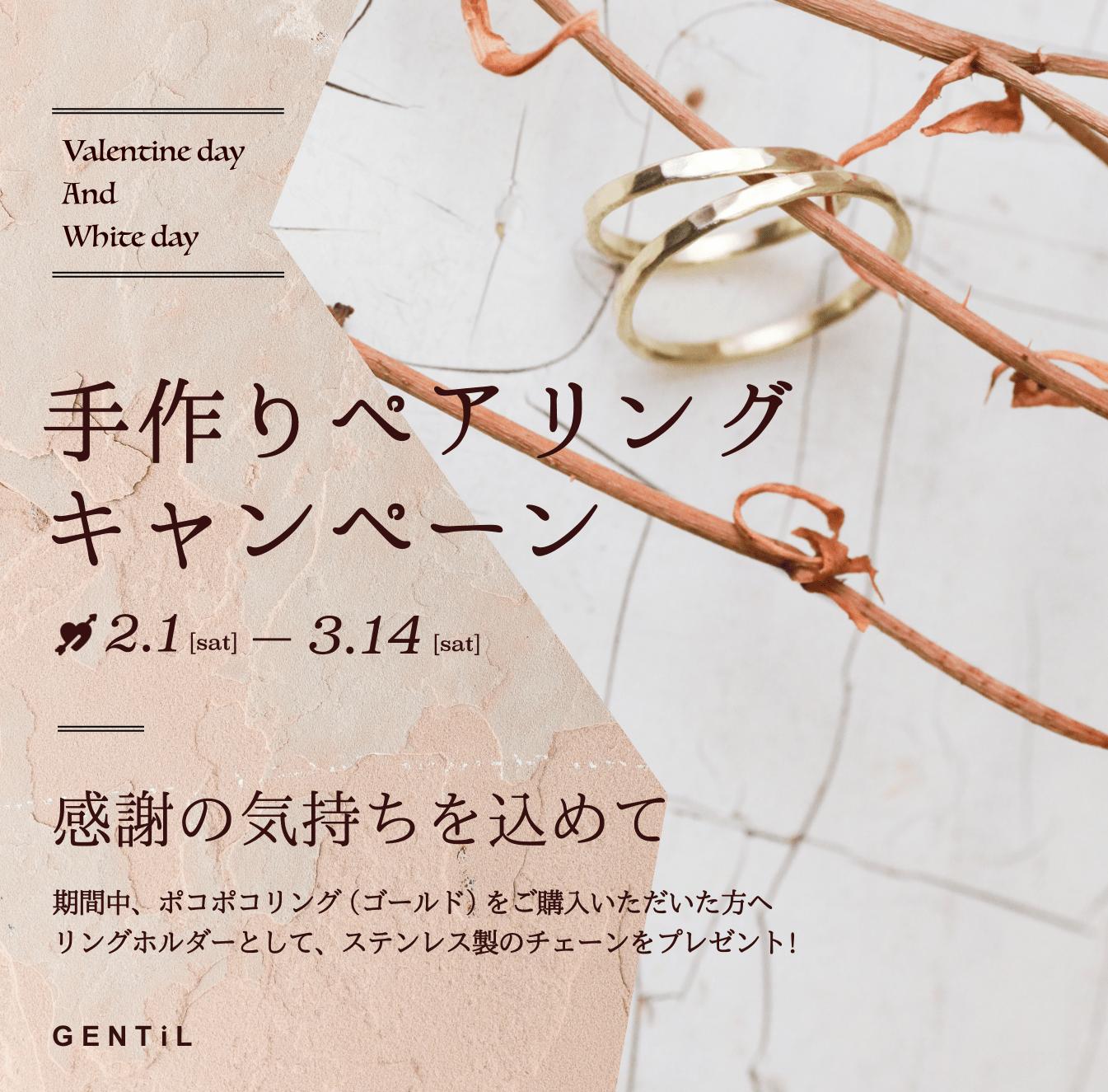ジャンティールスタッフブログ「バレンタインデー&ホワイトデーに手作り指輪体験をプレゼント!」