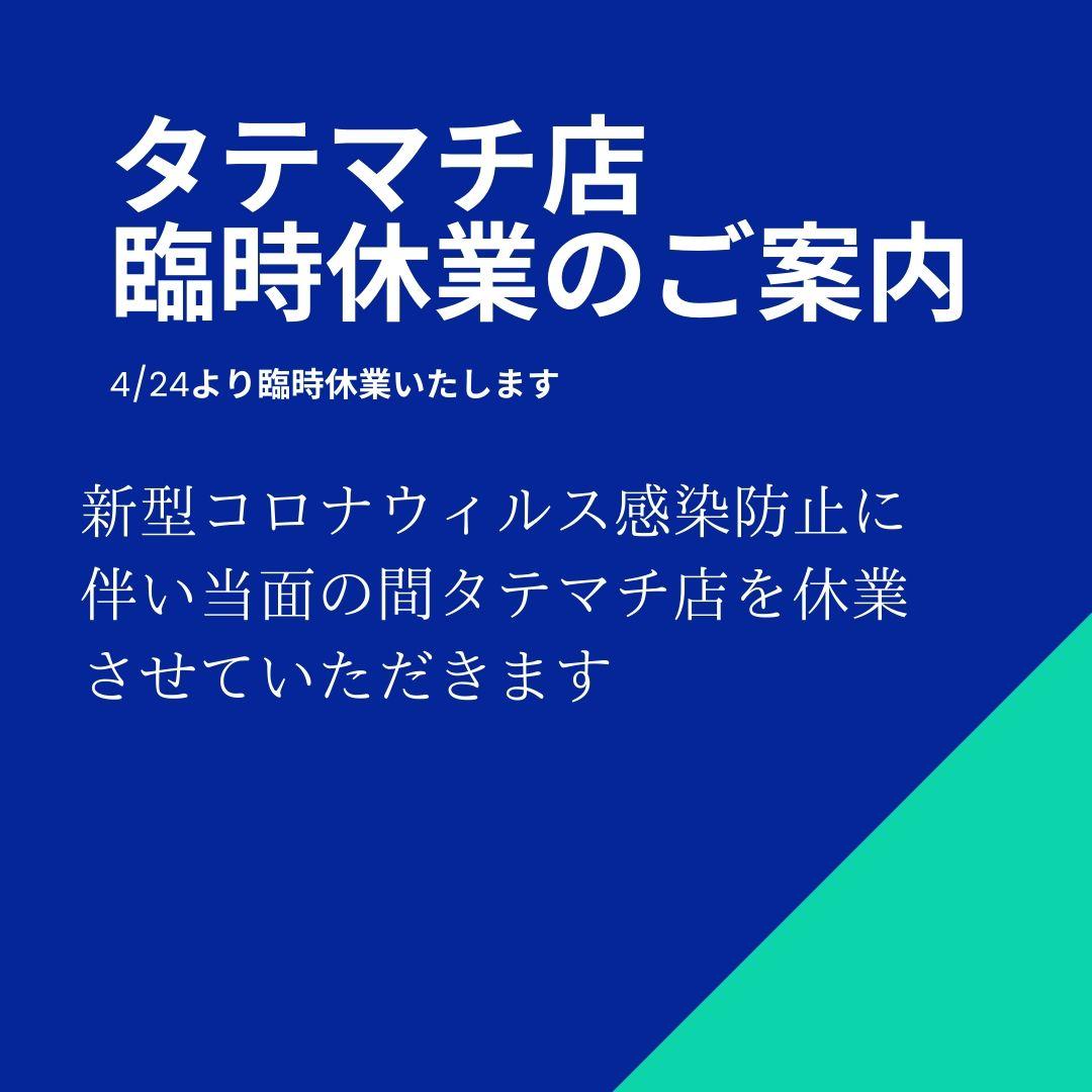 ジャンティールスタッフブログ「タテマチ店臨時休業のお知らせ」