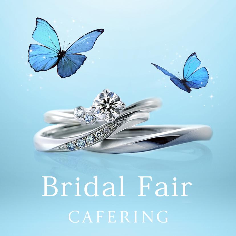 ジャンティールスタッフブログ「Cafe Ring Bridai Fair のご案内!!」