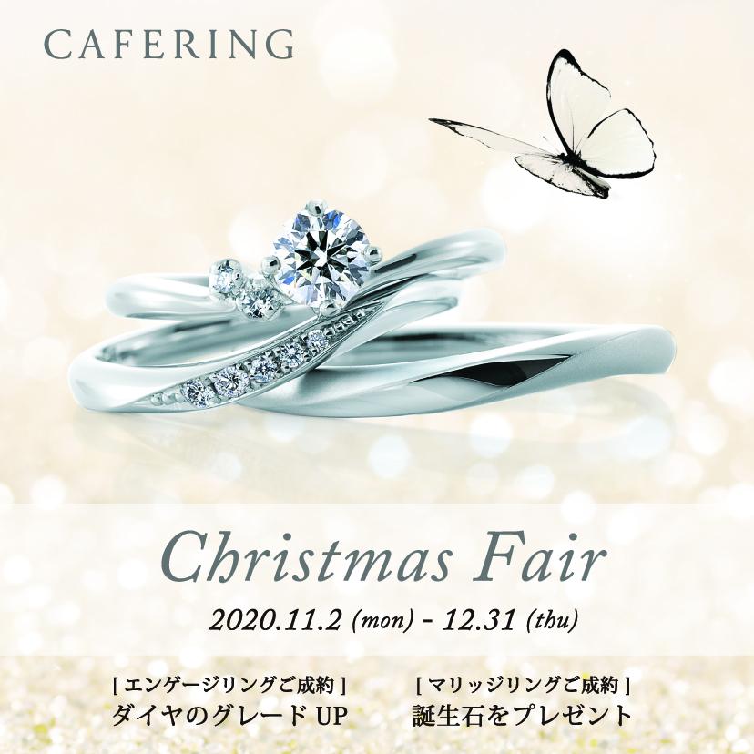ジャンティールスタッフブログ「クリスマスに特別なプレゼント Cafe Ring(カフェリング )ブライダルフェア」