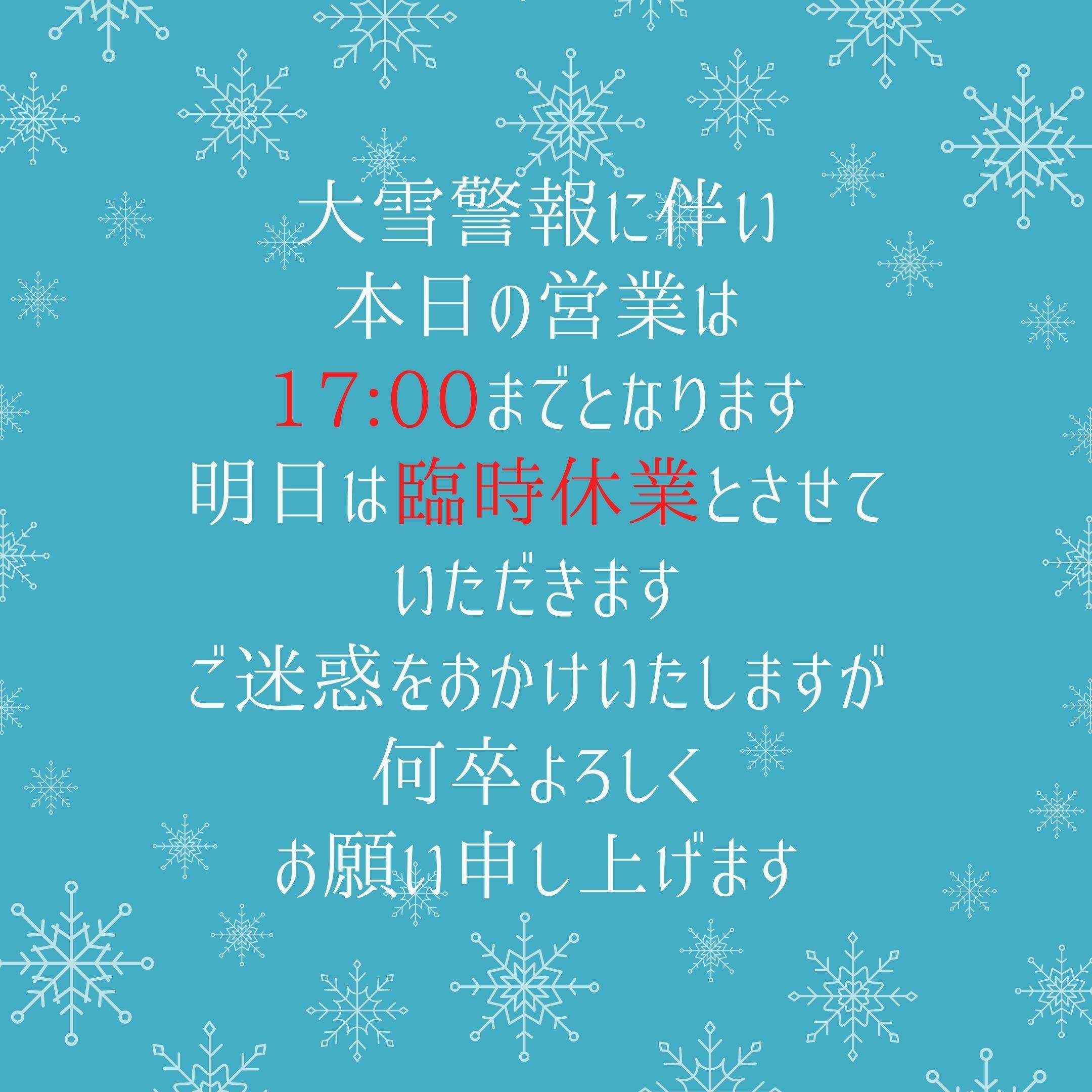 ジャンティールスタッフブログ「1月10日(日曜日)臨時休業のお知らせ」