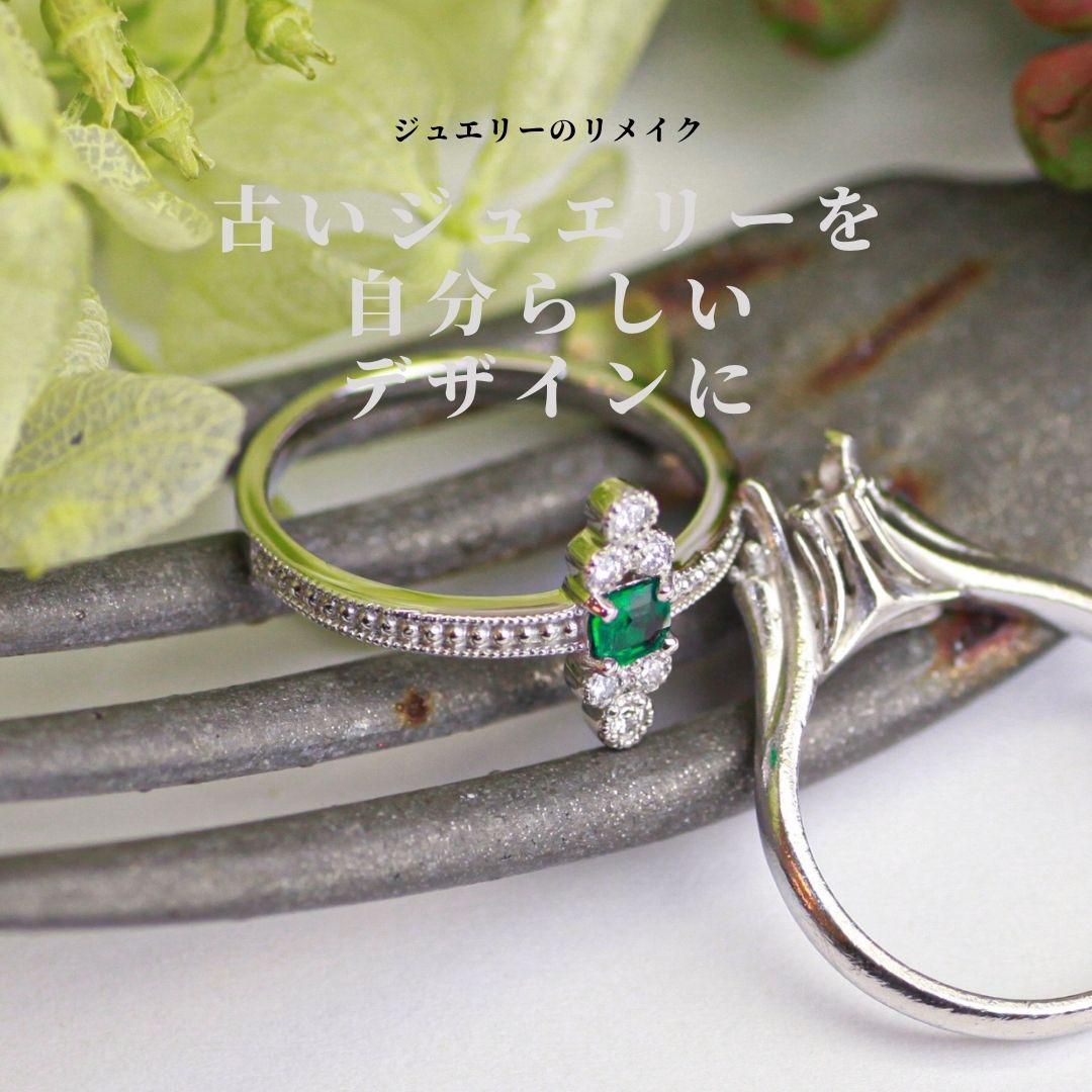 ジャンティールスタッフブログ「エメラルドの指輪をリフォーム」