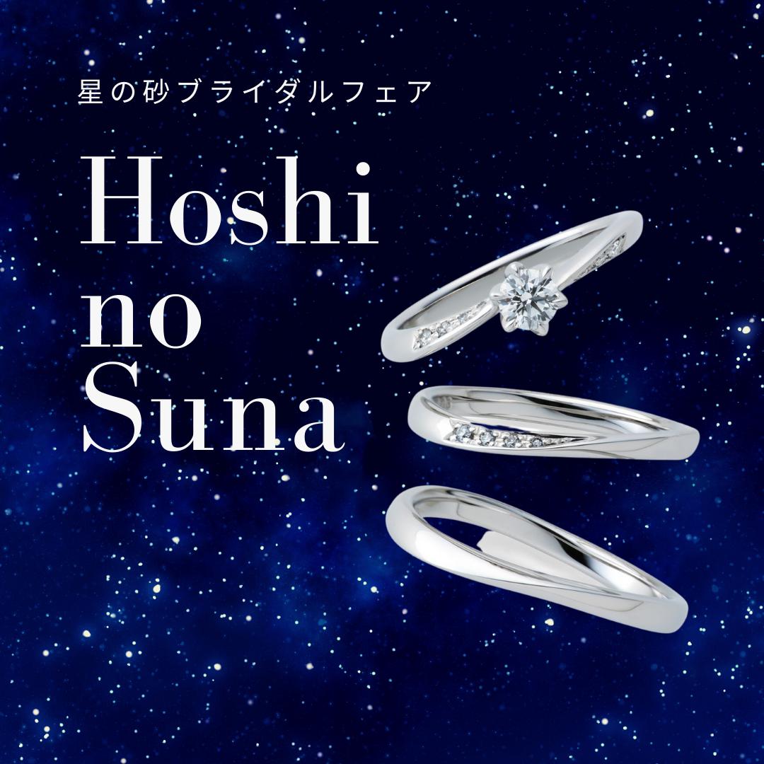 ジャンティールスタッフブログ「Hoshi no Suna(星の砂)ブライダルフェア」