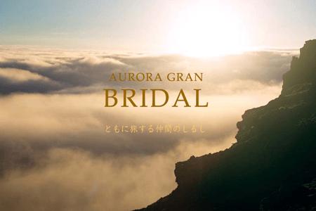 AURORA GRAN(オーロラグラン)