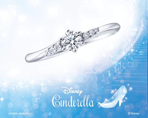 ブライダルリング:Disney シンデレラ
