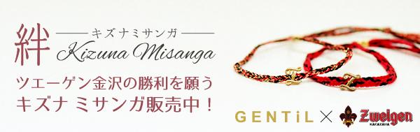 ツエーゲン金沢の勝利を願う「絆ミサンガ」販売中!