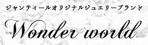 Wonder World ジャンティールオリジナルジュエリーブランド