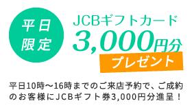 平日限定!10:00〜16:00のご来店予約で、ご成約のお客様にJCBギフト券プレゼント!