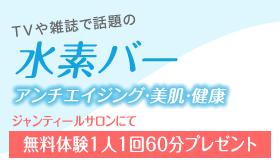 ジャンティールサロン 水素バー1人60分無料体験をプレゼント!