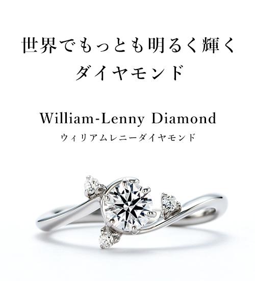 ウィリアムレニーダイヤモンド