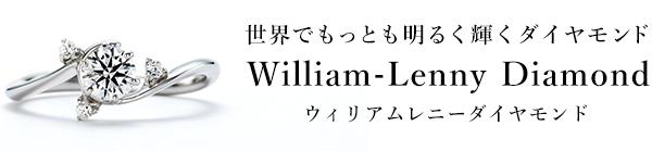 世界でもっとも明るく輝くダイヤモンド ウィリアムレニーダイヤモンド(William-Lenny Diamond)