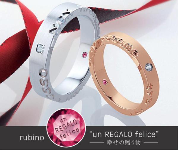 結婚指輪|REGALO(レガロ)のブライダルフェア