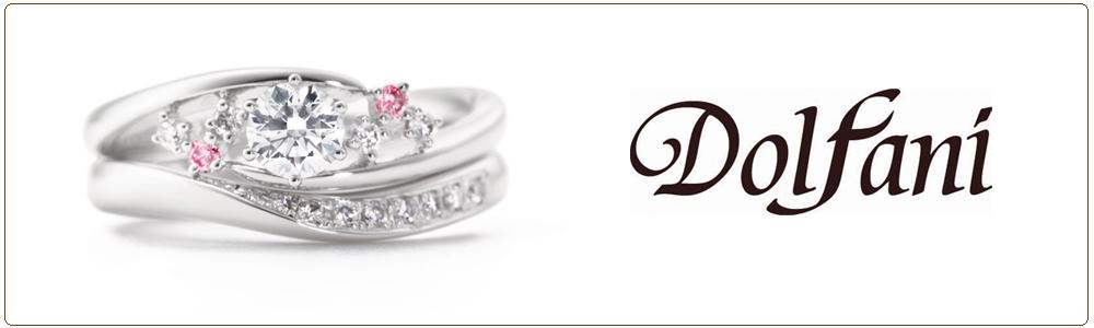 ドルファーニの結婚指輪