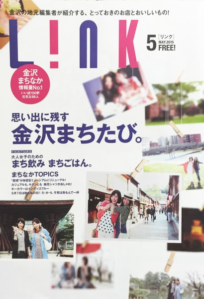 Link(リンク)5月号
