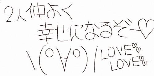 takebayashisama1