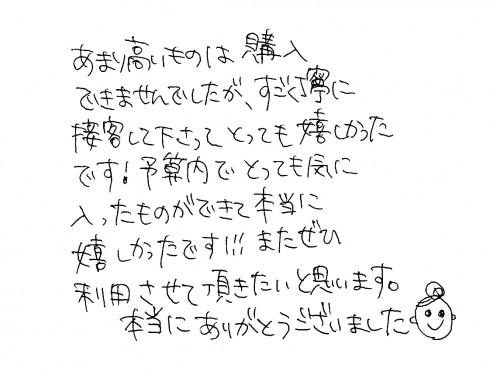 20150626中村様9