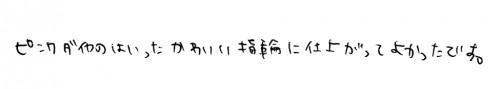 20150507堀様4
