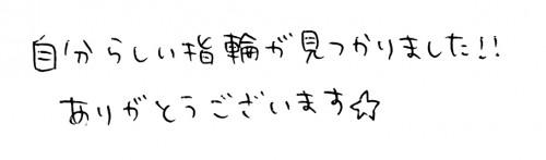 20150425金井様5