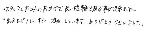 151014高田様11