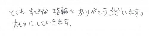 由雄三郎様-藍子様