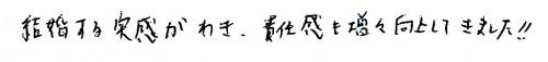 松岡春樹-美由紀様