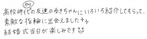 160117稲垣様25