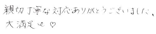 sotoyasama3