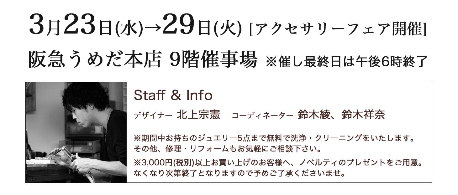 阪急アクセサリーイベント